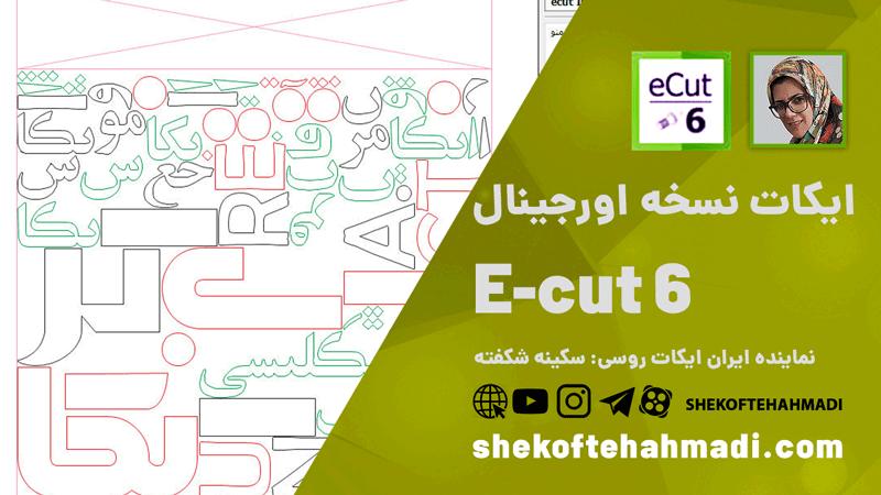 نرم افزار ایکات 6 نسخه اصلی و نسخه فارسی شده، آموزش ایکات 6